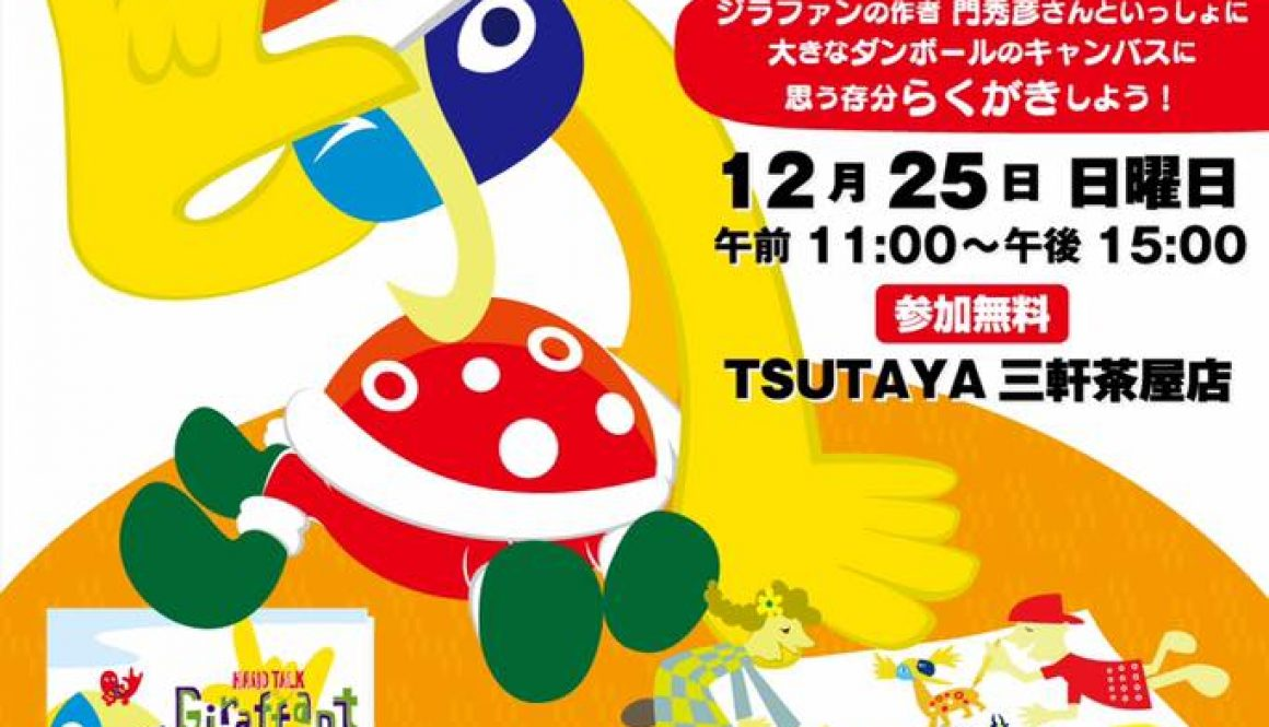 TSUTAYA三軒茶屋店にてクリスマスらくがきワークショップが決定!