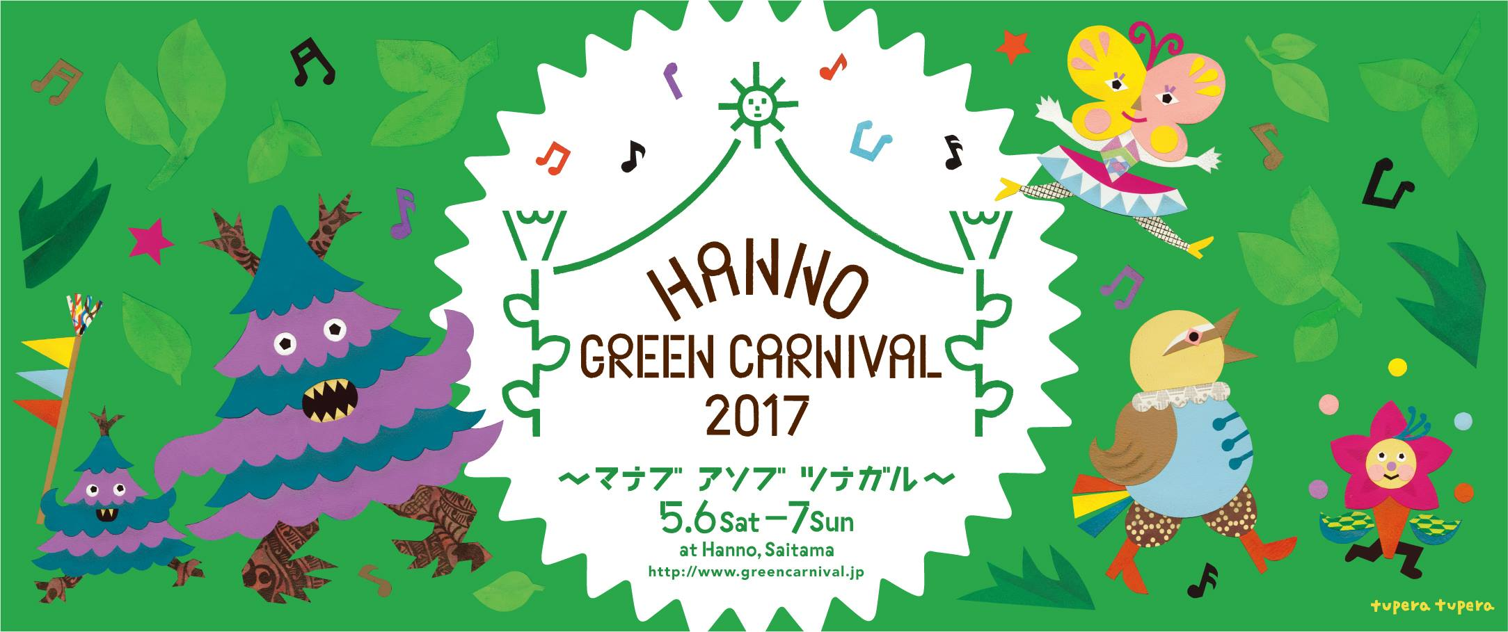 『Hanno Green Carnival 2017』にて門秀彦のワークショップ開催!