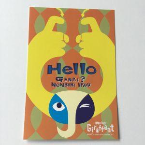 [HandTalk Giraffant Item] Postcard